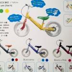 キックバイク2
